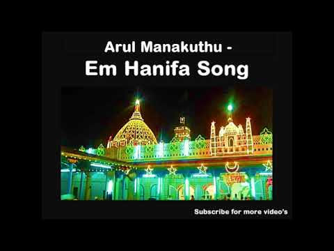 Em hanifa songs (tamil islamic songs)