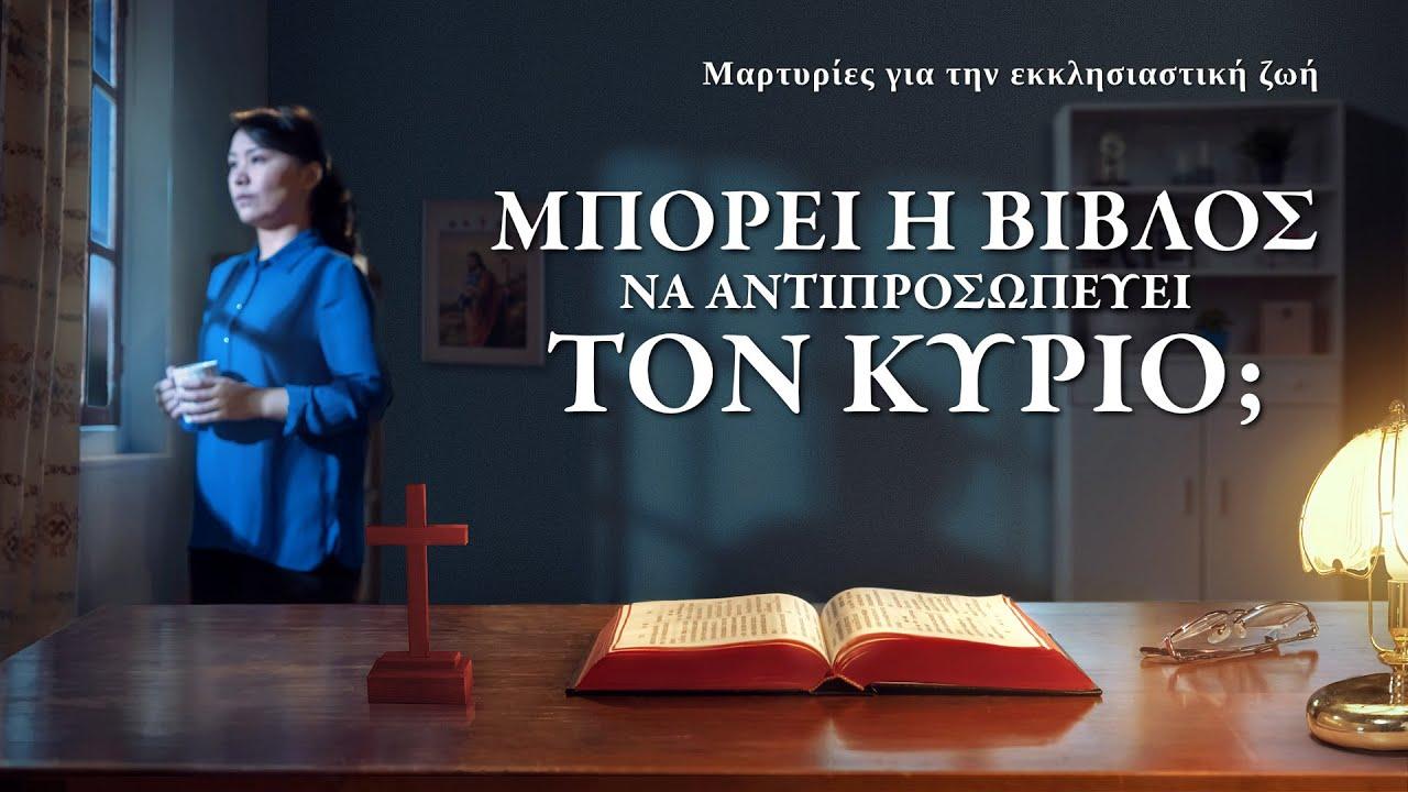 Μαρτυρία της εμπειρίας των χριστιανών «Μπορεί η Βίβλος να αντιπροσωπεύει τον Κύριο;»