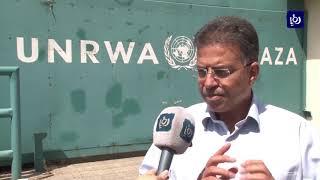 وكالة غوث وتشغيل اللاجئين الفلسطينيين تعلن عن تقليص خدماتها - (15-9-2017)