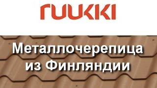 Металлочерепица Ruukki, Финляндия, Харьков цена(, 2015-10-13T12:48:48.000Z)