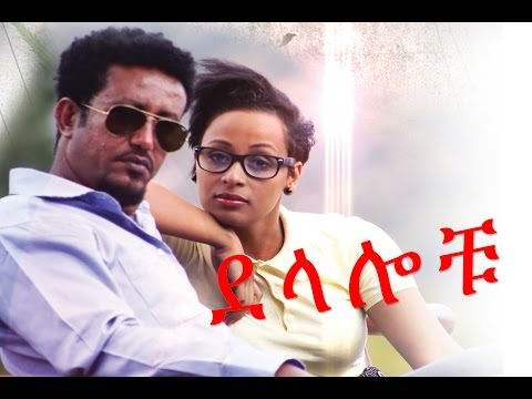 Ethiopian Movie  - Delalochu (ደላሎቹ ሙሉ ፊልም) Full 2015