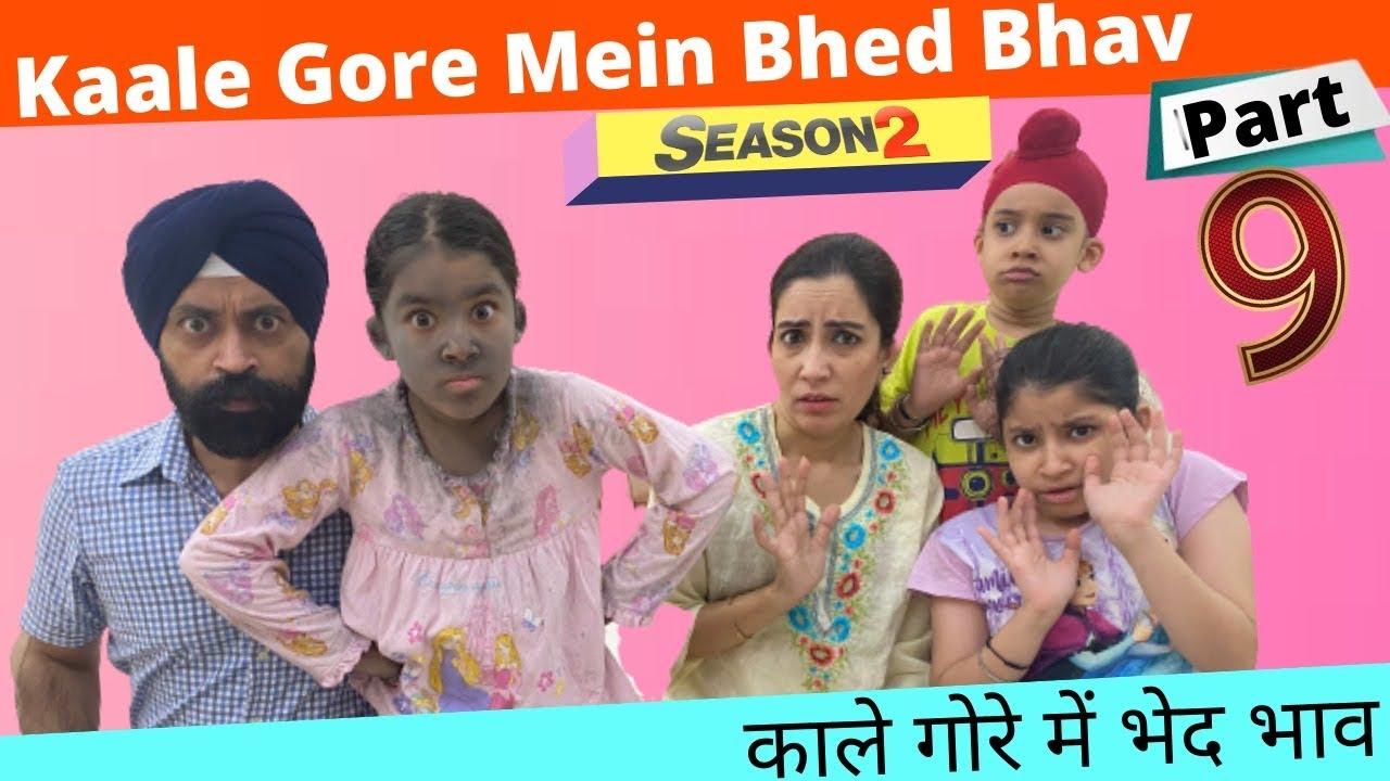 Download Kaale Gore Mein Bhed Bhav | Season 2 Part 9 | Ramneek Singh 1313 | RS 1313 VLOGS