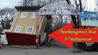 Перевернутый дом в Ставрополе