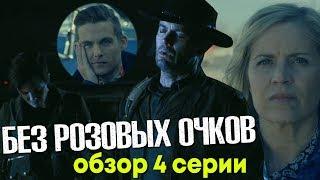 Бойтесь Ходячих мертвецов 4 сезон 4 серия - БЕЗ РОЗОВЫХ ОЧКОВ / Обзор