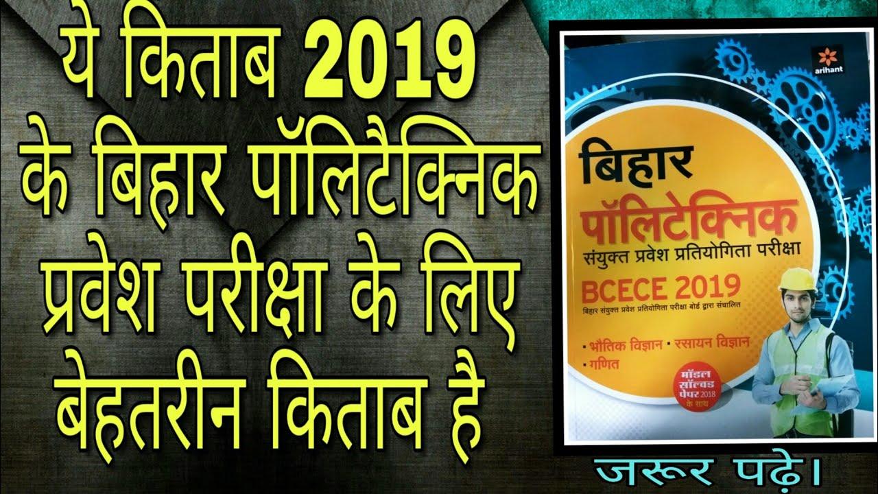 Bihar polytechnic entrance exam is 2019 guide books    Bihar polytechnic  books   
