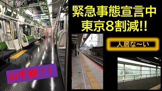 緊急事態宣言中!! JR東京駅構内を伺う!!