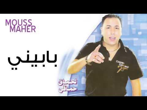 Mouss Maher - Babini (Official Audio)| موس ماهر - بابيني