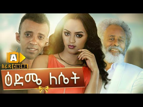 እድሜ ለሴት Ethiopian Movie Edme Leset   2019 ሙሉፊልም
