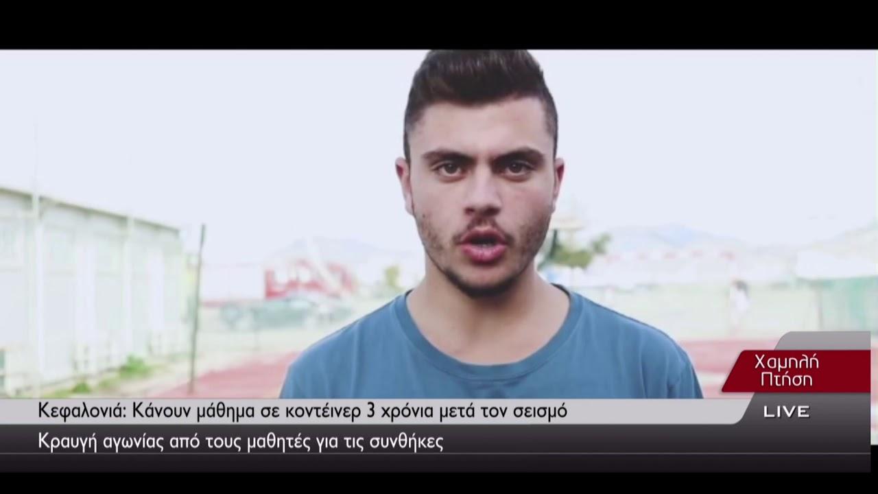 Αποτέλεσμα εικόνας για σε κοντέϊνερ κάνουν μάθημα στο Ληξούρι
