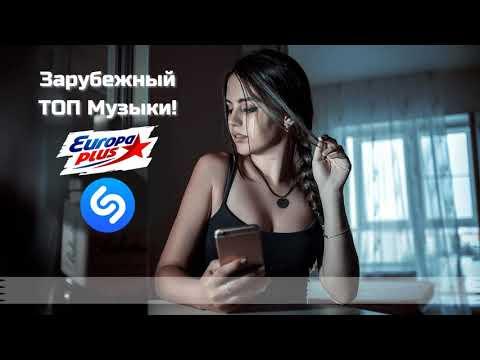 🔥 Зарубежный ТОП Музыки 🔥 Европа плюс, Shazam, Яндекс.Музыка✔✔ Музыка 2020 ✔