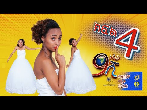 Ethiopia: ዘጠነኛው ሺህ ክፍል 4  - Zetenegnaw Shi sitcom drama Part 4