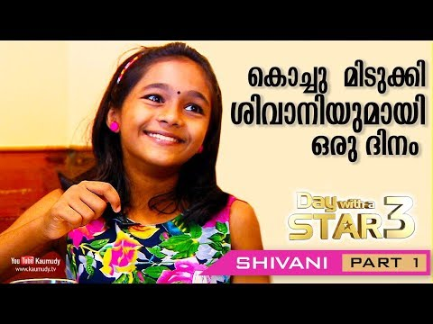 A Day with Shivani (Uppum Mulakum fame) | Day with a Star | EP 08 | Part 01 | Kaumudy TV