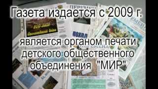 """Газета """"Перемена"""" школы №100, г. Волгоград"""