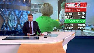 Чуть более 22 тысяч новых случаев коронавируса выявлено за сутки в России