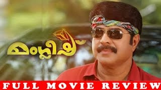 Malayalam Movie Manglish | Malayalam Full Movie 2014 Review | Exclusive | Ft.Mammootty,Tinitom