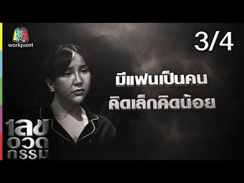 บิ๊ก ทองภูมิ - วันที่ 13 Jun 2019 Part 3/4