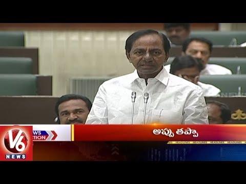 9PM Headlines   CM KCR On Telangana Debt   Telugu Compulsory   AP Special Status   V6 News