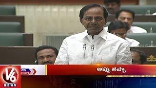 9PM Headlines | CM KCR On Telangana Debt | Telugu Compulsory | AP Special Status | V6 News