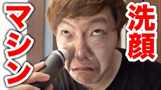 【初体験】洗顔器で豪快に顔洗ってみた!