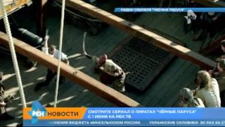 Премьера на РЕН ТВ  Сериал  Черные паруса  от создателей  Игры престолов