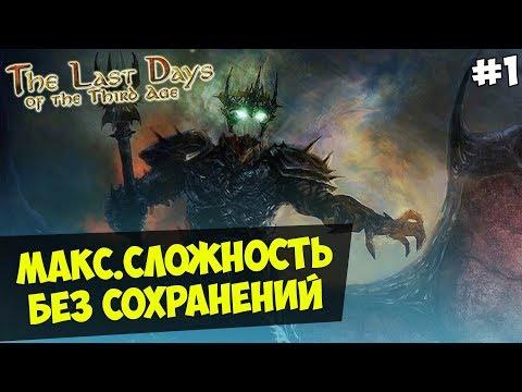 Mount&Blade:The Last Days Overhaul за Зло — IRONMAN(Макс.Сложность, Без Сохранения) #1