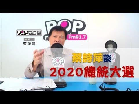 2019-04-18《POP大國民》「2020選戰白熱化!資深媒體人蔡詩萍怎麼看?」