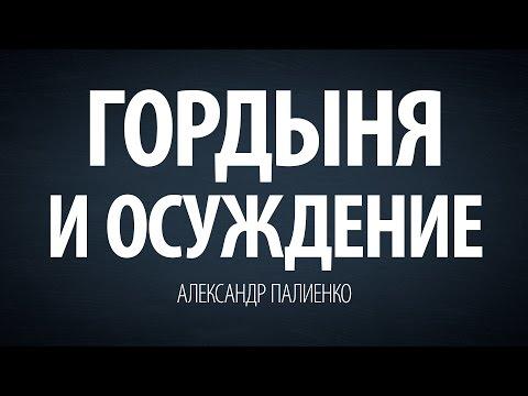Гордыня и осуждение. Александр Палиенко.