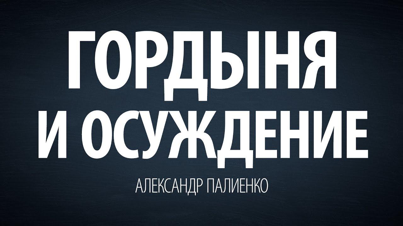Александр Палиенко - Гордыня и осуждение.
