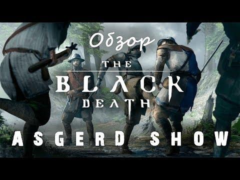 The Black Death # 1 | Обзор | Выживание - Отчаяние - Смерть