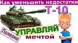 """Т-10 Уменьшаем недостатки танка БЕСПЛАТНО! Как """"усилить"""" броню Т-10 танк?"""