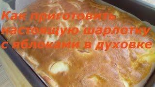 Как приготовить шарлотку с яблоками в духовке.(Как приготовить вкусную шарлотку с яблоками в духовке. КАК ДЕЛАТЬ: 1. 800 грамм яблок, нарезать дольками, удал..., 2016-12-29T10:35:26.000Z)