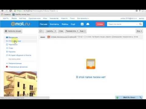 Снять пароль на папке Входящие, в Ящике Mail.ru,  за 2 минуты!