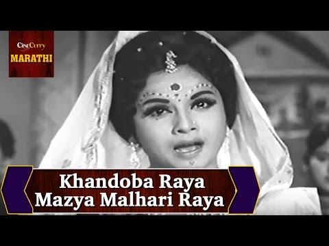 Khandoba Raya Mazya Malhari Raya | Malhari Murali Rayachi | Superhit Marathi Devotional Song