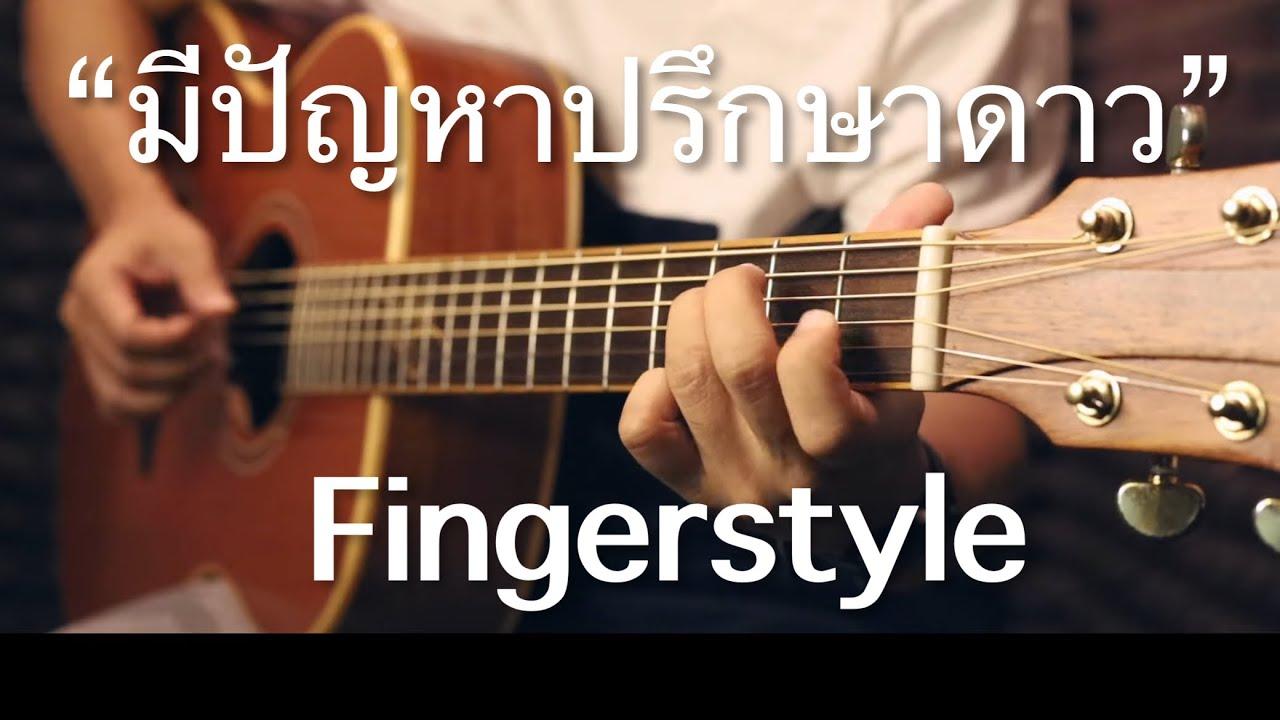 มีปัญหาปรึกษาดาว - Serious Bacon Fingerstyle Guitar Cover (TAB)