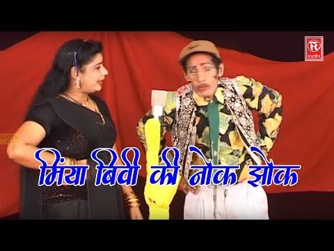 Nautanki Programe : मिंया बीबी की नोक झोक | Ch Dharampal | Nautanki Comedy 2018 | Rathore Cassettes