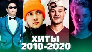 ХИТЫ 2010 - 2020 ГОДА / ЛУЧШИЕ ПЕСНИ ДЕСЯТИЛЕТИЯ / ПОПРОБУЙ НЕ ПОДПЕВАТЬ ЧЕЛЛЕНДЖ