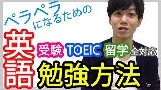 受験・TOEIC・日常会話・留学全てに対応している最強の英語学習方法を紹...