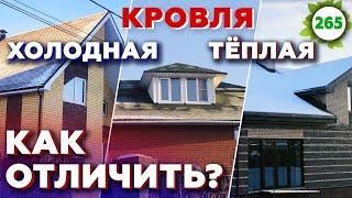 Как определить теплый ли дом? / Простой способ понять, какая кровля пропускает тепло?