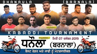 🔴[Live] Dhanaula (Barnala) Kabaddi Tournament 07 Dec 2019