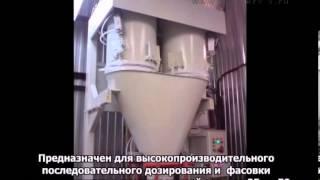 Оборудование для фасовки зерна (МельСервис)(Видеопрезентация модуля дозирования и фасовки МС-25/50-МФ-2 производства компании