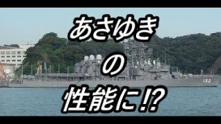 【海上自衛隊】護衛艦「あさゆき」の性能は⁉