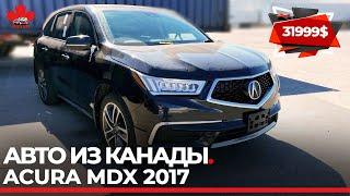 Авто из Канады. ACURA MDX 2017 с аукциона целых автомобилей ADESA.