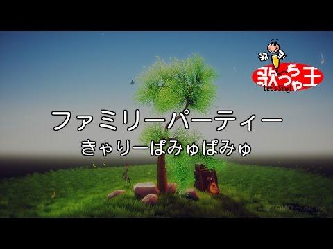 【カラオケ】ファミリーパーティー/きゃりーぱみゅぱみゅ