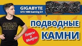Обзор видеокарты Gigabyte GTX 1080 Gaming G1 ➔ ПЛАСТИК за $800?? КА-А-АК?