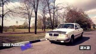 Тачки Рыбакина - ГАЗ 3110 (Золотая волга)