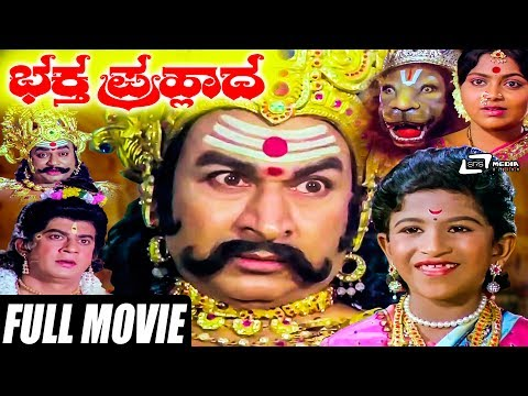 Bhaktha Prahlada-ಭಕ್ತ ಪ್ರಹ್ಲಾದ   Dr.Rajkumar Kannada Full Movies   Puneeth RajKumar   Mythological