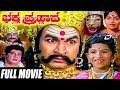 Bhaktha Prahlada-ಭಕ್ತ ಪ್ರಹ್ಲಾದ | Dr.Rajkumar Kannada Movies HD | Puneeth RajKumar | Mythological