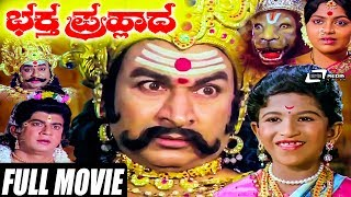 Bhaktha Prahlada-ಭಕ್ತ ಪ್ರಹ್ಲಾದ | Dr.Rajkumar Kannada Full Movies | Puneeth RajKumar | Mythological