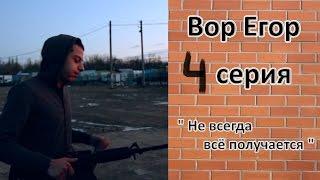 Вор Егор - 4 серия __________ ( # торговля оружием , разбил бутылку об голову  , автомат , mark2 )