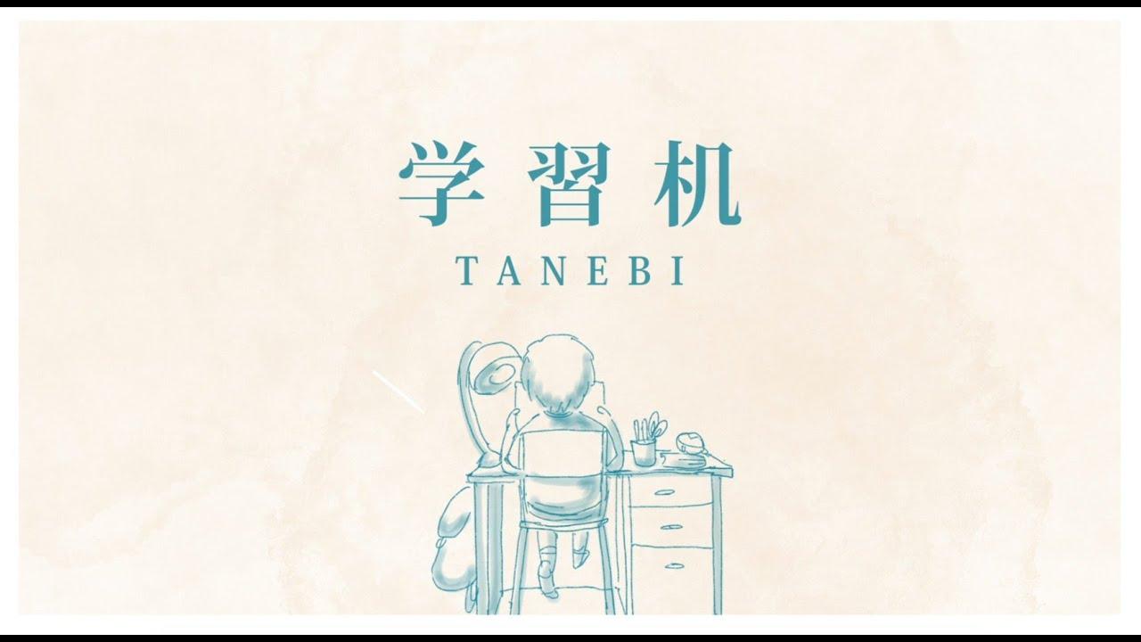 TANEBI − 学習机 −